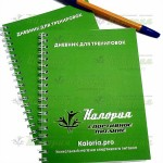 Дневник для тренировок - Калория