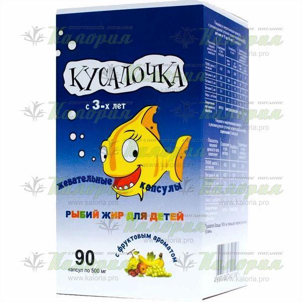 КУСАЛОЧКА рыбий жир для детей - 90 капс.