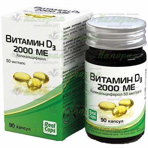Витамин D3 2000 МЕ - 90 капс.